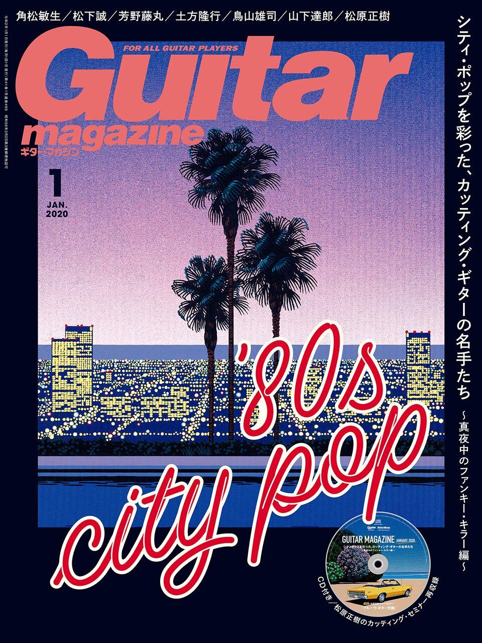guitar magazine_19.12