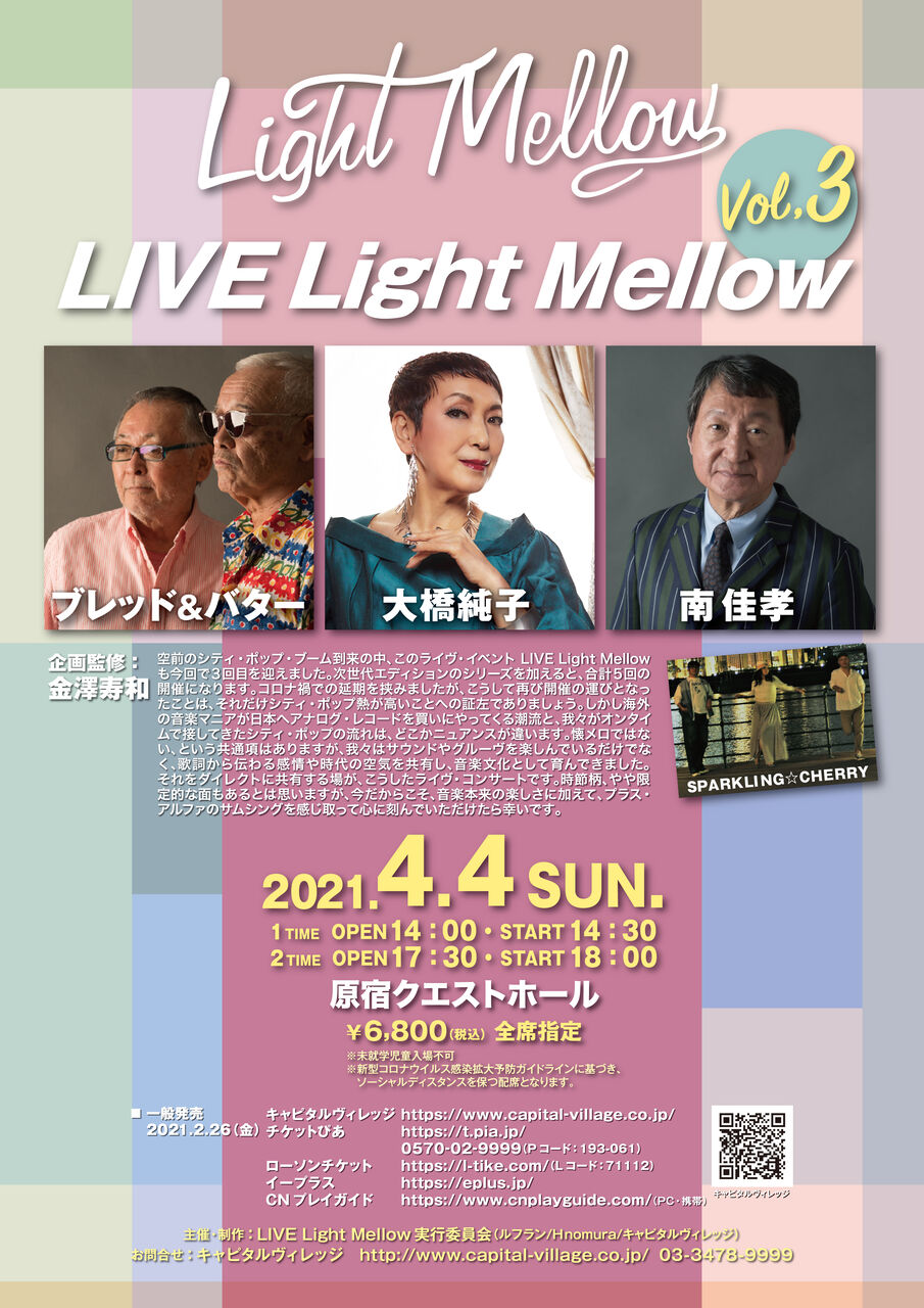 LIVE Light Mellow Vol.3 告知データJPEG