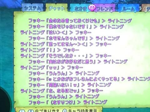 ライトニングの悔しい事٩(ˊωˋ*)و