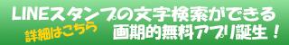LINEスタンプ文字検索アプリ【スタンプ画像の言葉・文字・セリフから検索】