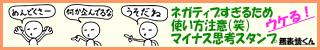 マイナス思考【無表情くん】ネガティブ編LINEスタンプ販売開始