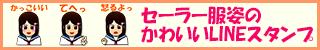 友達との会話【セーラー服バージョン】LINEスタンプ販売開始