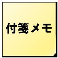 付箋メモアプリ