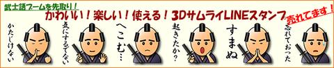 3Dサムライ【武士(モノノフ)語編】販売開始