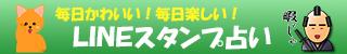 LINEスタンプ占いアプリ【あなたの今日の運勢をかわいいスタンプで占う】