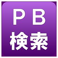 プライベートブランド製造所固有記号検索-PB食品製造国-工場