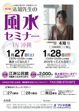 20181227okinawa