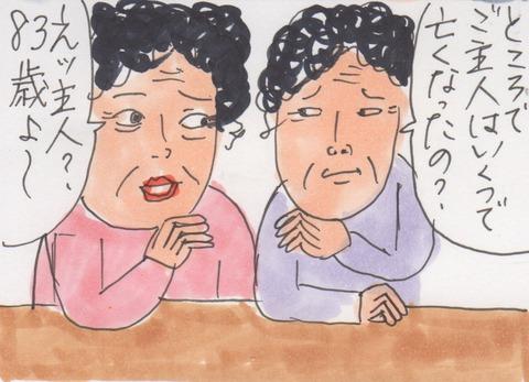 スキャン 2534