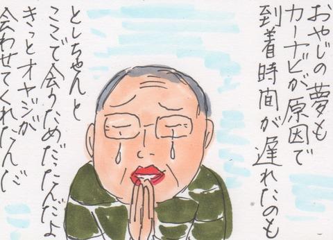 スキャン 3366