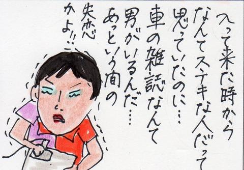イケメン321