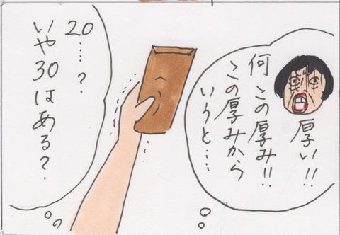 スキャン 28