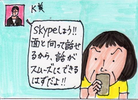skype060