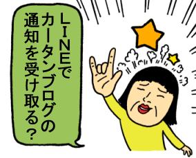 カータンブログ