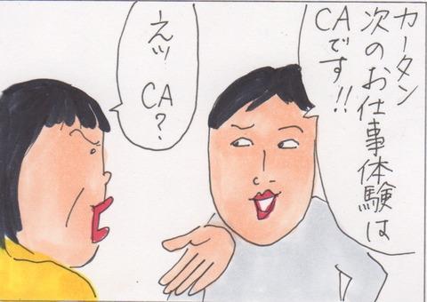 スキャン 2524