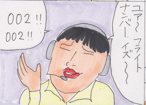 スキャン 2030