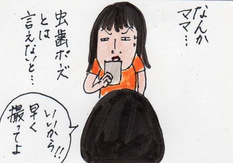 虫歯377