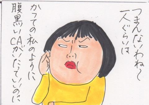 スキャン 3074