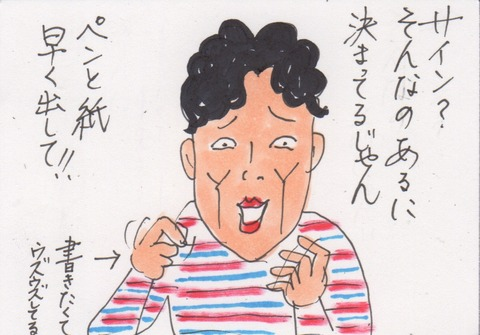 スキャン 3395
