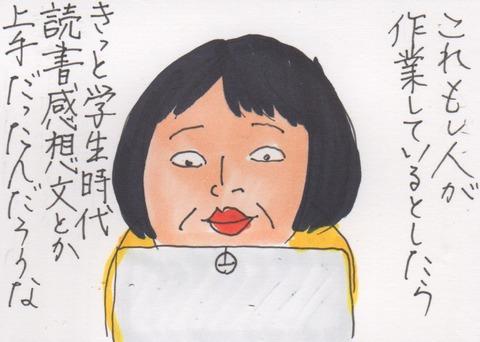 スキャン 3399