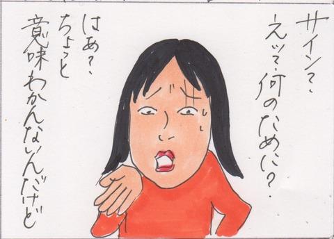 スキャン 3396