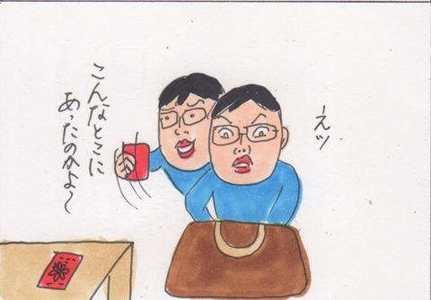 スキャン 4283