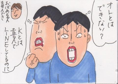 スキャン 3529