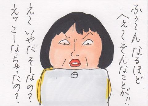 スキャン 3391