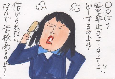 スキャン 3054