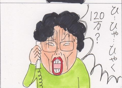 スキャン 2274