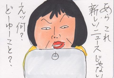 スキャン 3397