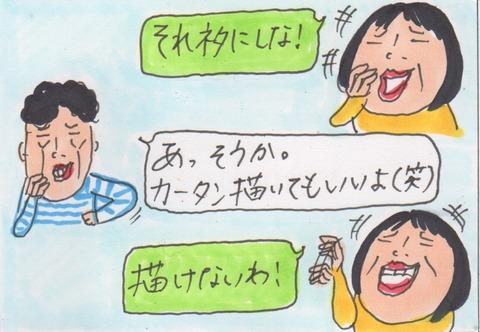 スキャン 3775