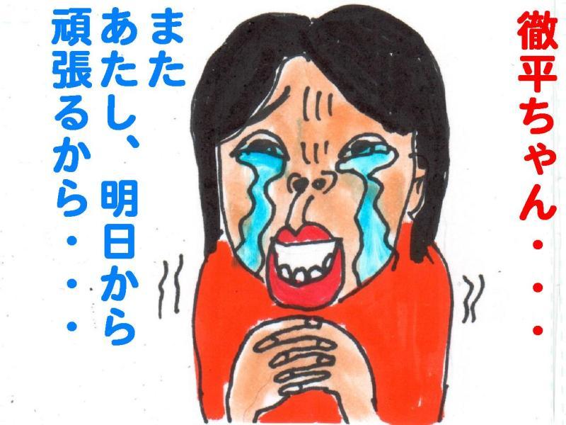 て、てっ、てっぺいちゃん~(号泣)
