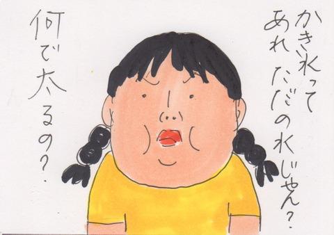 スキャン 3362