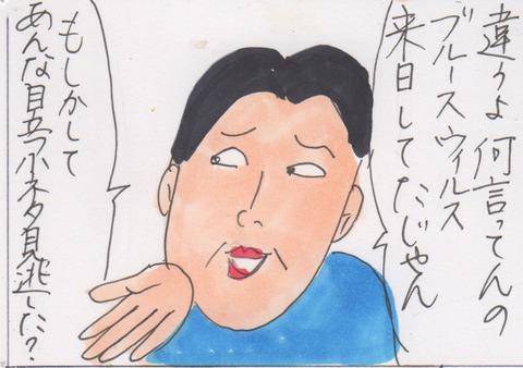スキャン 3990
