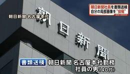 朝日新聞社社員(41)電磁的記録媒体陳列容疑で逮捕