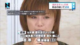 酒井法子5年ぶりドラマ出演決定
