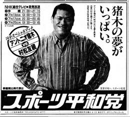 維新の会〝アントニオ猪木〟出馬!