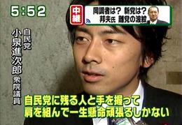 koizumi5