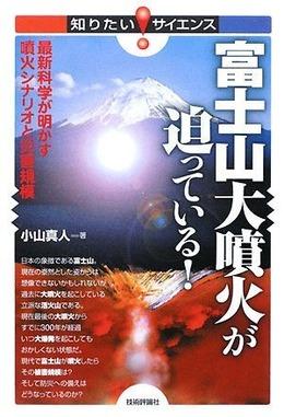 富士山大噴火3
