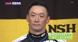 アニキ金本知憲が8億円詐欺被害
