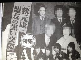 office48芝幸太郎と暴力団の黒い噂