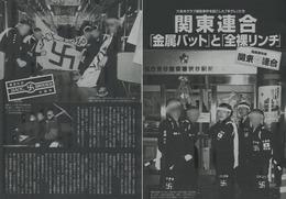 関東連合2