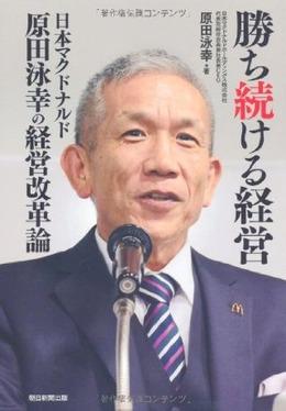 原田泳幸マクドナルドからソニーの社外取締役
