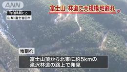 富士山大噴火1