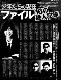 綾瀬コンクリ詰め殺人事件