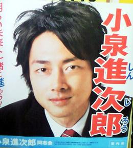 koizumi3