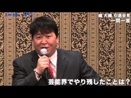 嶋大輔引退からの政治家出馬できず
