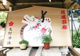 二宮神社と大野神社