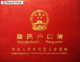 中国にいまだ存在する部落の実体