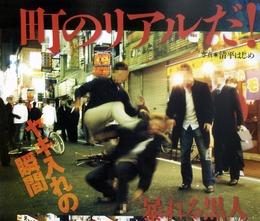 歌舞伎町とTPP